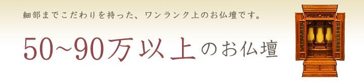 お仏壇の価格50万円〜90万円
