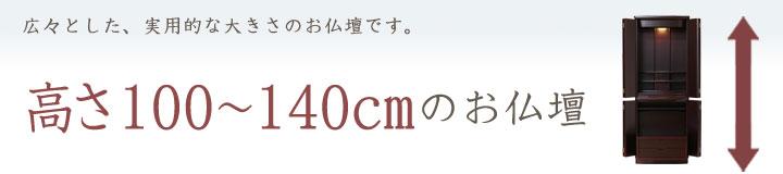 高さ100〜140cmのお仏壇