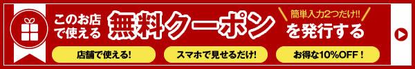 三善堂田原町店で使えるクーポンを発行する。