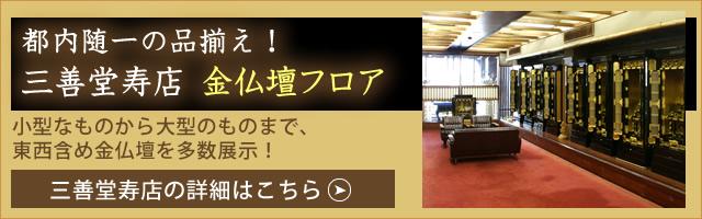 三善堂寿店の金仏壇フロア