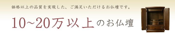 お仏壇の価格10万円〜20万円