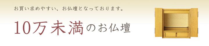 お仏壇の価格10万円未満