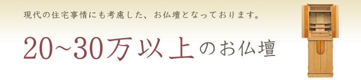お仏壇の価格20万円〜30万円
