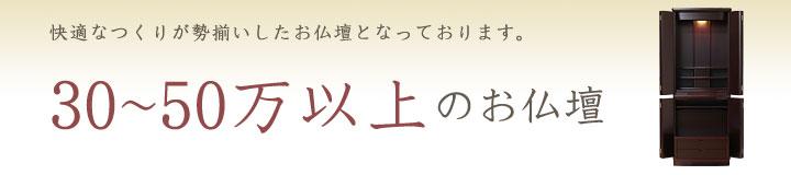 お仏壇の価格30万円〜50万円