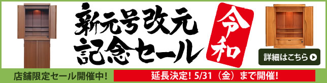 新元号セール開催!