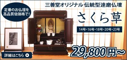 三善堂オリジナル伝統型仏壇さくら草