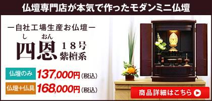 三善堂オリジナルモダンミニ仏壇