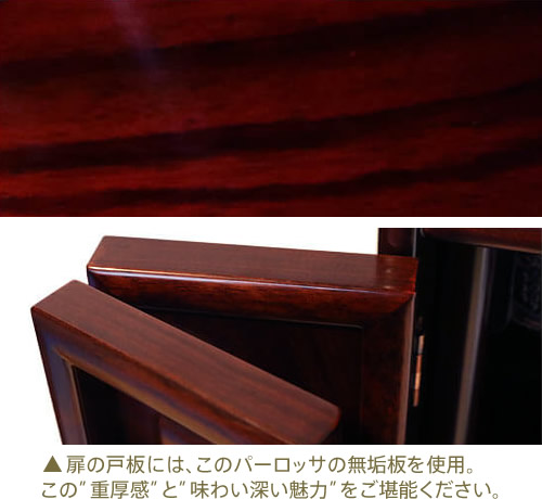 木目の写真と扉アップ写真