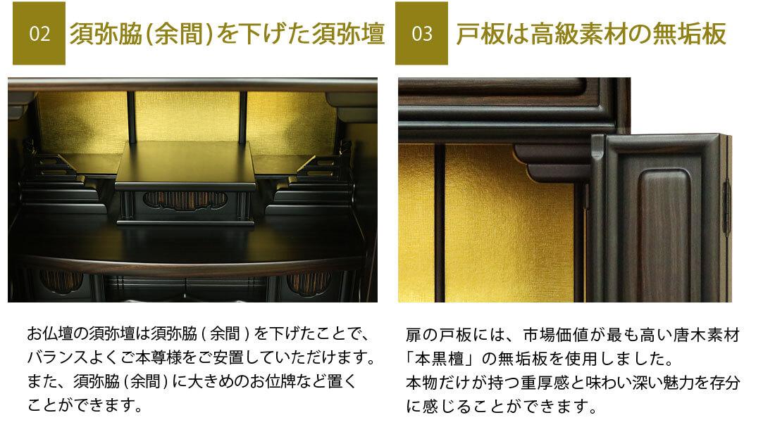 天井・須弥脇(余間)・無垢板