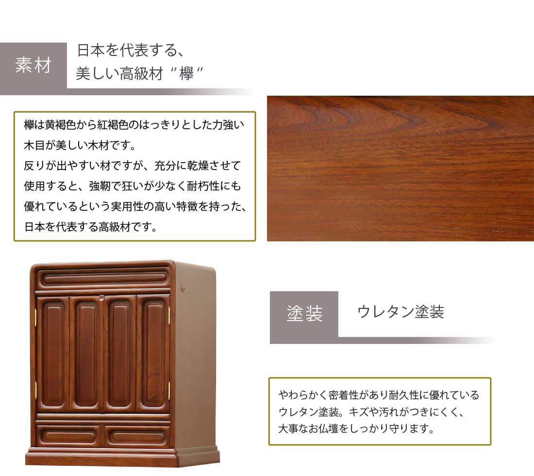 高級唐木素材・ウレタン塗装・伝統技法