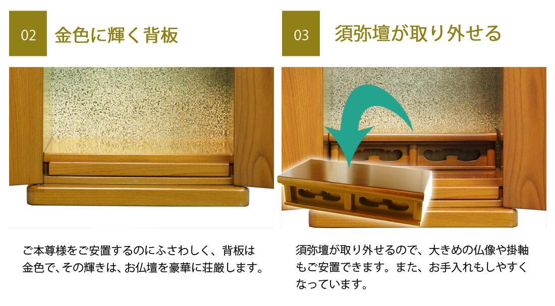 透かし彫り・背板・須弥壇