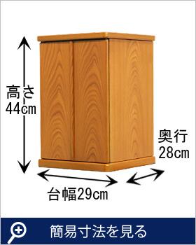 豆仏 欅調 14号 簡易寸法