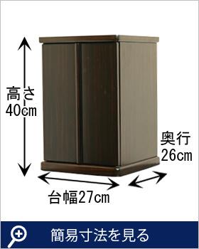 豆仏 黒檀調 13号 簡易寸法