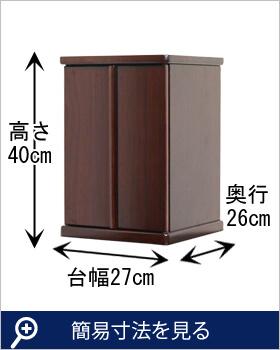 豆仏 紫檀調 13号 簡易寸法
