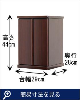 豆仏 紫檀調 14号 簡易寸法