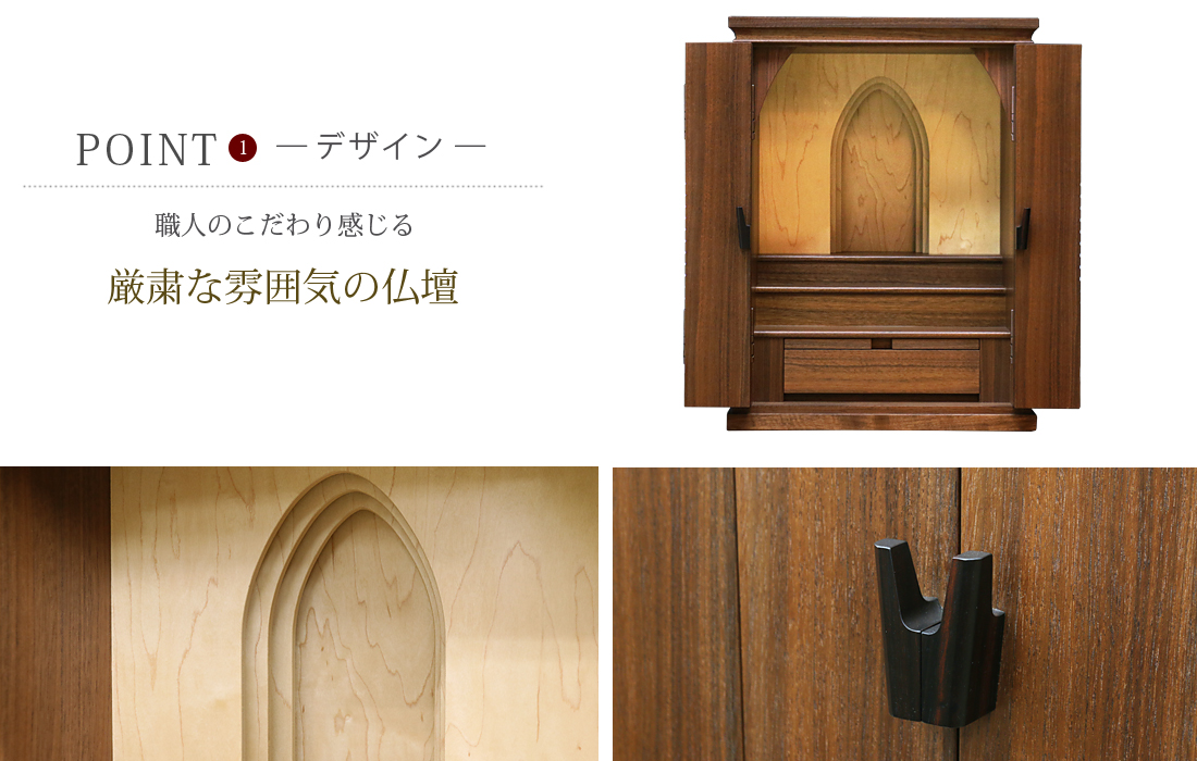 職人技光る、厳かな雰囲気の家具調仏壇