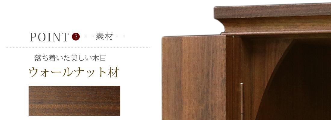 落ち着いた美しい木目ウォールナット材