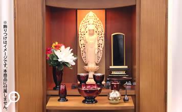 仏具飾りつけイメージ(仏像)