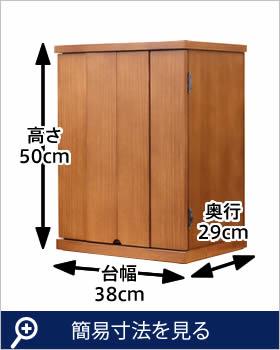 モダンミニ仏壇『ミックスミドル色16号』簡易寸法