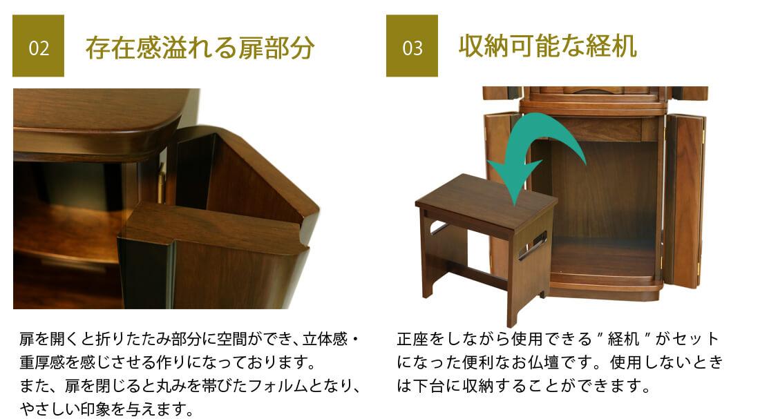 欄間・扉と膳引・下台収納