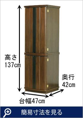 エミュー ウォールナット 45×15号 簡易寸法