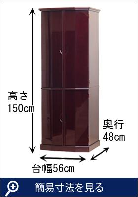 キャンベル ワイン  簡易寸法