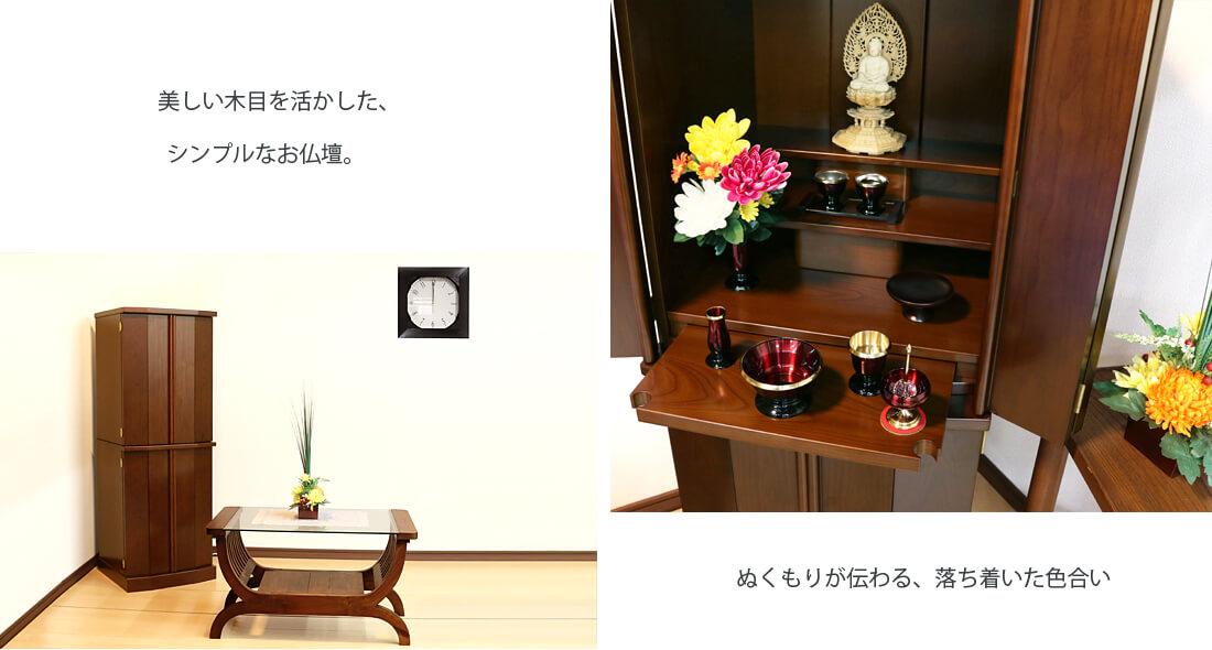 美しい木目を活かした、シンプルなお仏壇。