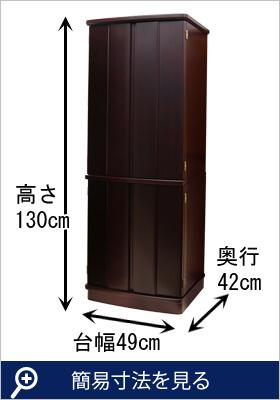 エブリー 紫檀系 43×16号 簡易寸法