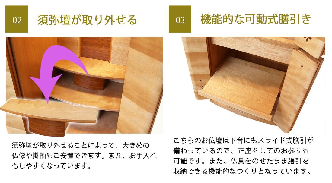 欄間・須弥壇・下台収納