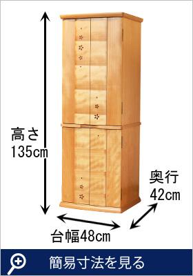 プレリュード  真桜 44×15号 簡易寸法