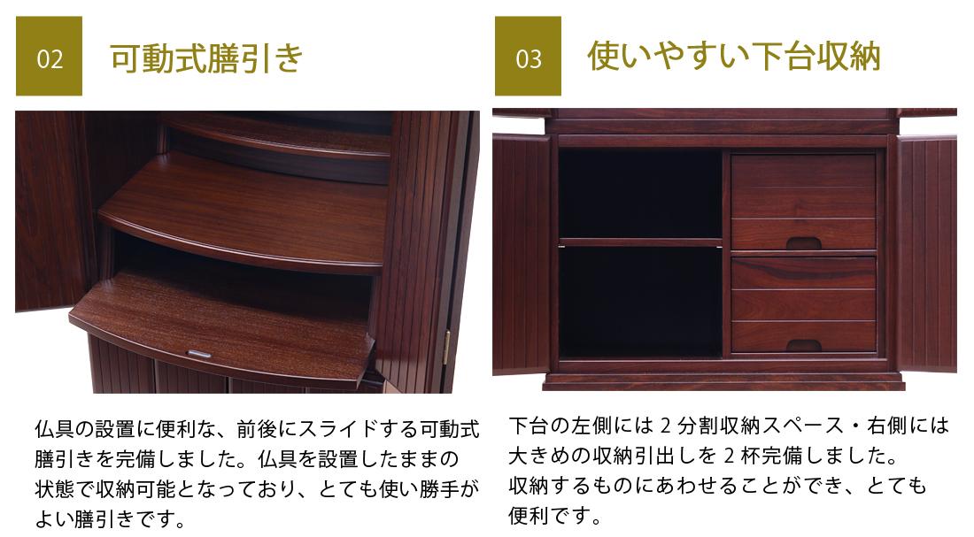 天井・可動式膳引き・下台収納
