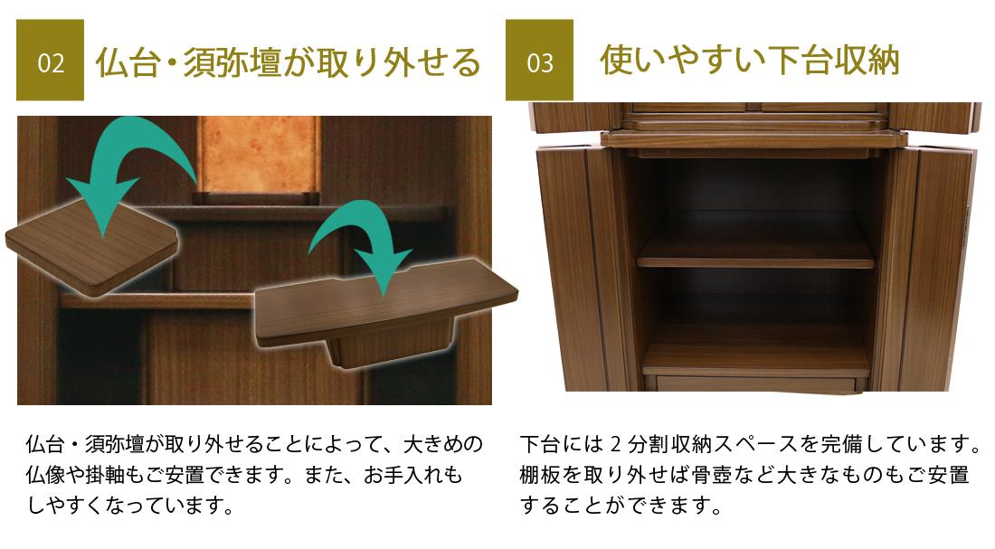 背板・仏台・須弥壇が取り外せる・下台収納