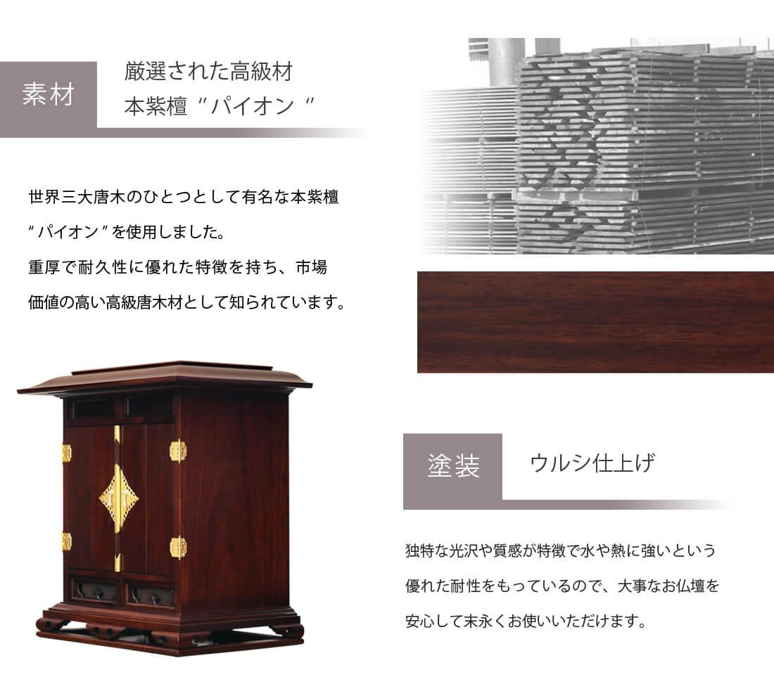 高級唐木材 パイオン・ウルシ塗装・伝統技法