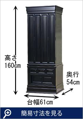 天界 黒檀調 53×18号 簡易寸法