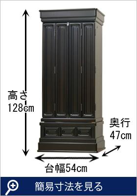 香明 黒檀調 42×16号 簡易寸法