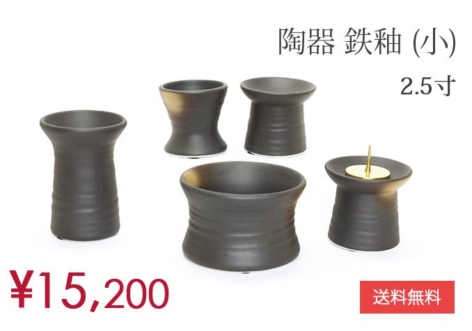 陶器 鉄釉 メイン