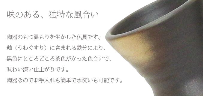 陶器 鉄釉について