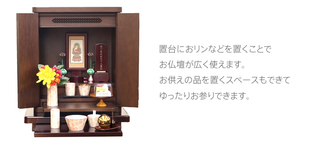 置台を使うことでお仏壇を広く使えます。