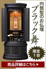 円筒型のお仏壇『ブラック舞』のご紹介