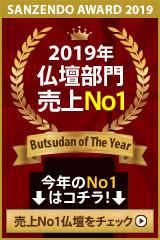 2019年三善堂仏壇No1