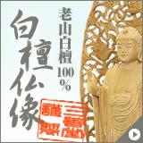 三善堂オリジナル白檀仏像