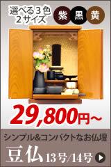 三善堂オリジナルコンパクト仏壇『豆仏』のご紹介