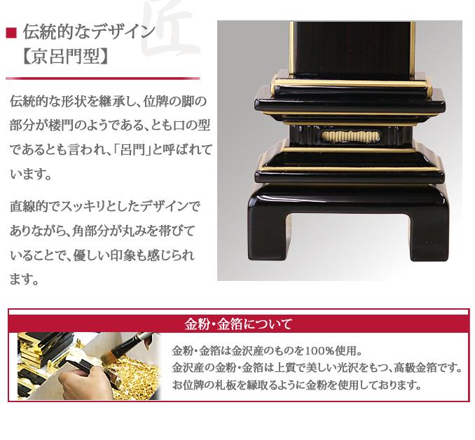 デザイン・会津位牌 京の梅 黒塗について