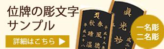 位牌の彫り文字サンプル