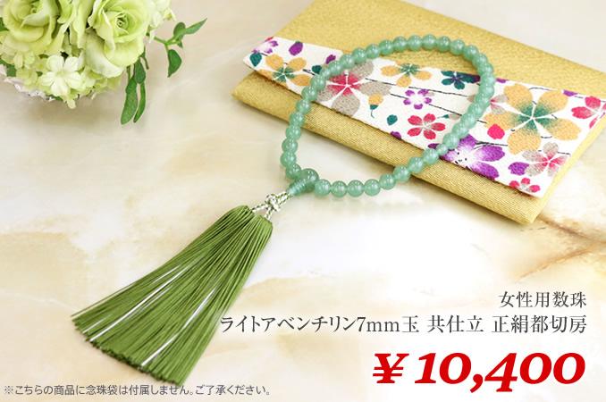 【女性用数珠】ライトアベンチリン7mm玉 共仕立 正絹都切房