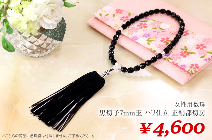 【女性用数珠】黒切子7mm玉 ハリ仕立 正絹都切房