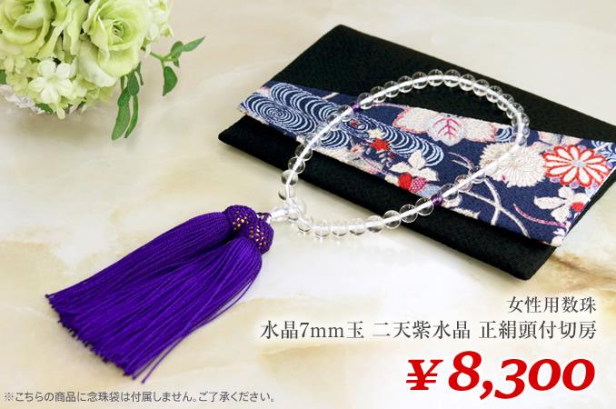 【女性用数珠】水晶7mm玉 二天紫水晶 正絹頭付切房