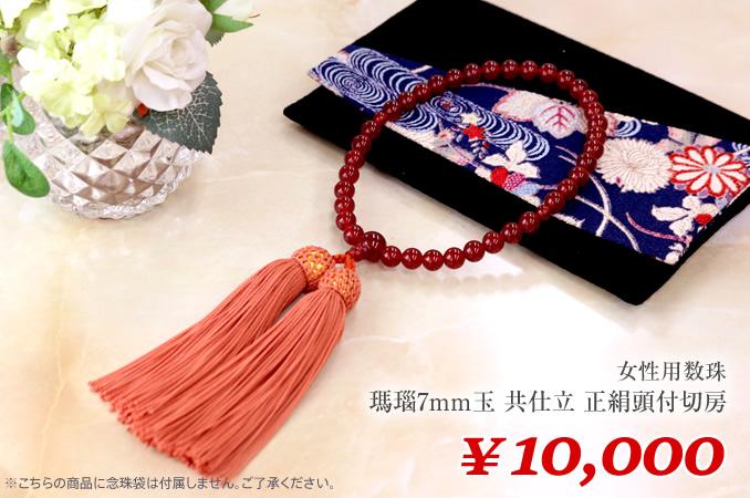 【女性用数珠】 瑪瑙7mm玉 共仕立 正絹頭付切房