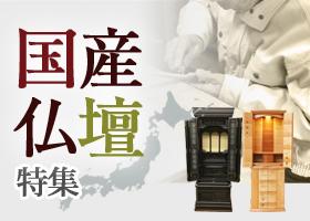 国産仏壇特集