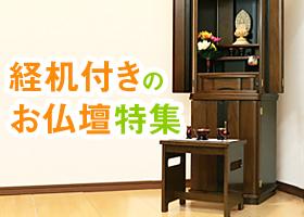 経机付きのお仏壇特集